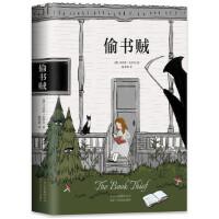 偷书贼(让你战胜孤独与恐惧) (澳)马库斯・苏萨克 ,新经典 出品 北京十月文艺出版社