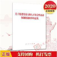 正版 关于促进劳动力和人才社会性流动体制机制改革的意见 单行本 人民出版社 2020年1月9787010217963