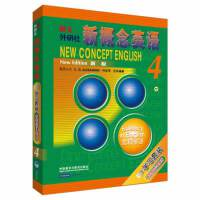 新概念英语4 流利英语(学习套装,学生用书+录音带,精装)