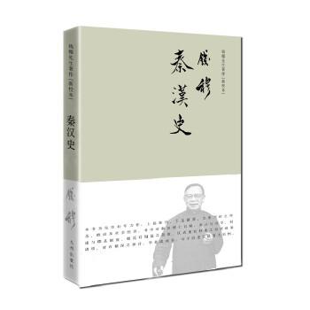 钱穆先生著作[新校本]—秦汉史(简体精装) 钱穆先生于北京大学所开秦汉史课程之讲义