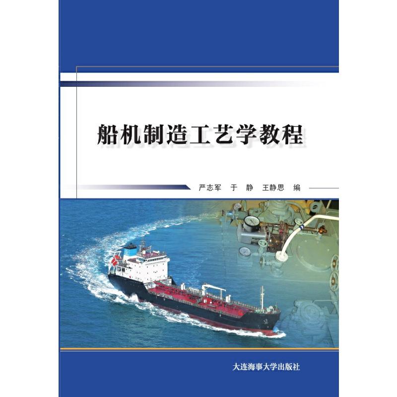 船机制造工艺学教程