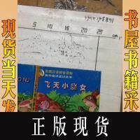 【二手旧书85成新】【正版现货】飞天小魔女