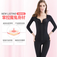 产后美体无痕连体塑身内衣服收腹束腰燃脂塑形减肚子女超薄款