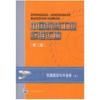 中国机械工业标准汇编-机械振动与冲击卷 9787506617123