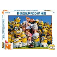 儿童益智玩具 神偷奶爸100/200/300片小黄人纸质拼图