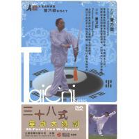 新华书店正版 三十八式华武太极剑DVD
