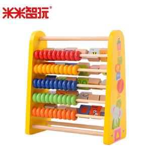 【领券立减50元】米米智玩 益智玩具彩虹计算架儿童玩具 珠算架宝宝益智算盘 早教*活动专属