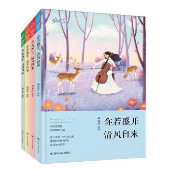 那时花开-你若盛开,清风自来(套装4册)开年暖心力作,  事例丰富,我们用故事温暖你