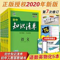 知识清单初中语文数学英语物理化学第7次修订