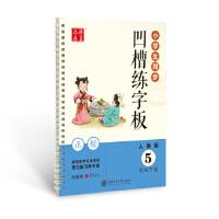 华夏万卷字帖 小学生同步凹槽练字板(正楷)(人教版 5年级下册)