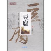 走向世界的中国文明丛书-豆腐