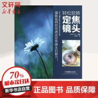 轻松玩转定焦镜头 中国摄影出版社