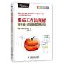 番茄工作法 限量签名版 图解 时间管理方法 善用时间 番茄工作法作者亲笔签名版