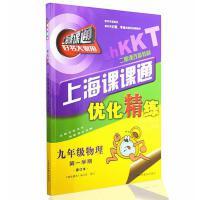 上海课课通优化精练九年级物理第一学期/9年级上修订本上海科学普及出版社