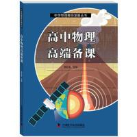 封面有磨痕-XY-中学物理教师发展丛书--高中物理高端备课 9787504667045 中国科学技术出版社 枫林苑图书
