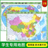 中国+世界地图政区翡翠版2张 桌面阅读 鼠标垫 学生地图参考学习图典大34省详图中国行政区划图世界政区分布图书房教室防