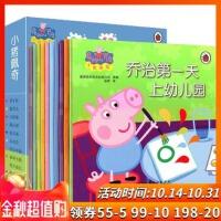 小猪佩奇书辑珍藏全套10册中英文双语版3-6岁幼儿园宝宝儿童绘本图书英语peppa pig粉红猪小妹幼儿睡前故事0-4