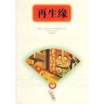 【新书店正版】再生缘,(清)陈端生,佚名 改编,岳麓书社9787806654071