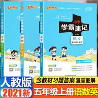 小学学霸速记五年级上册语文数学英语 人教部编版