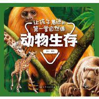 让孩子着迷的第一堂自然课-动物生存