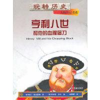 玩转历史--大腕传记书系 亨利八世和他的血腥屠刀