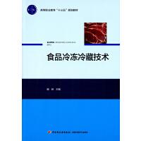 """食品冷冻冷藏技术(高等职业教育""""十三五""""规划教材)"""