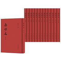 南明史(全14册)
