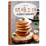 烘焙工坊(一本让你动手动口、能带来甜蜜体验的实用手册)