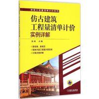 仿古建筑工程量清单计价实例详解 机械工业出版社