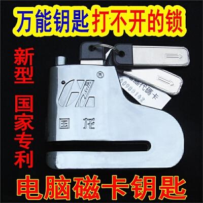 磁性碟刹锁 电动车电瓶车摩托车山地自行车超B级磁卡防盗碟锁 发货周期:一般在付款后2-90天左右发货,具体发货时间请以与客服协商的时间为准