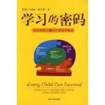 学习的密码 (美)汤白斯,徐绍知,肖小军,陈敏哲 江西人民出版社