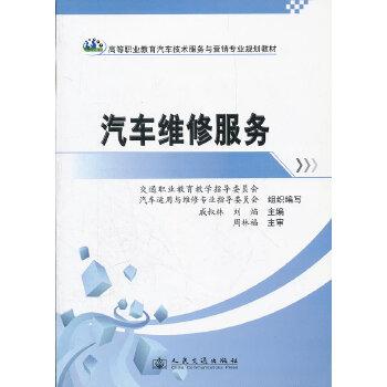 【旧书二手书9成新】单册售价 汽车维修服务 戚叔林,刘焰 9787114080845