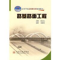 【旧书二手书8成新】路基路面工程 陈忠达 人民交通出版社 9787114078552