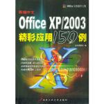 新编中文Office XP/2003精彩应用150例――Office实例制作宝典,《新编中文Office XP/200
