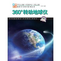 360°转动地球仪
