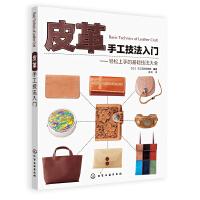 皮革手工技法入门:轻松上手的基础技法大全(附等比例的纸型与图案;一本涵盖毛皮与皮革选用到实物作品的百科书)