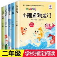 【限时秒杀包邮】全5册教育部指定 快乐读书吧丛书注音版儿童读物7-10岁二年级课外阅读必读上册 孤独的小螃蟹 小学生课