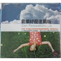 CB-137音乐舒压进阶版(5CD)( 货号:0056806472)