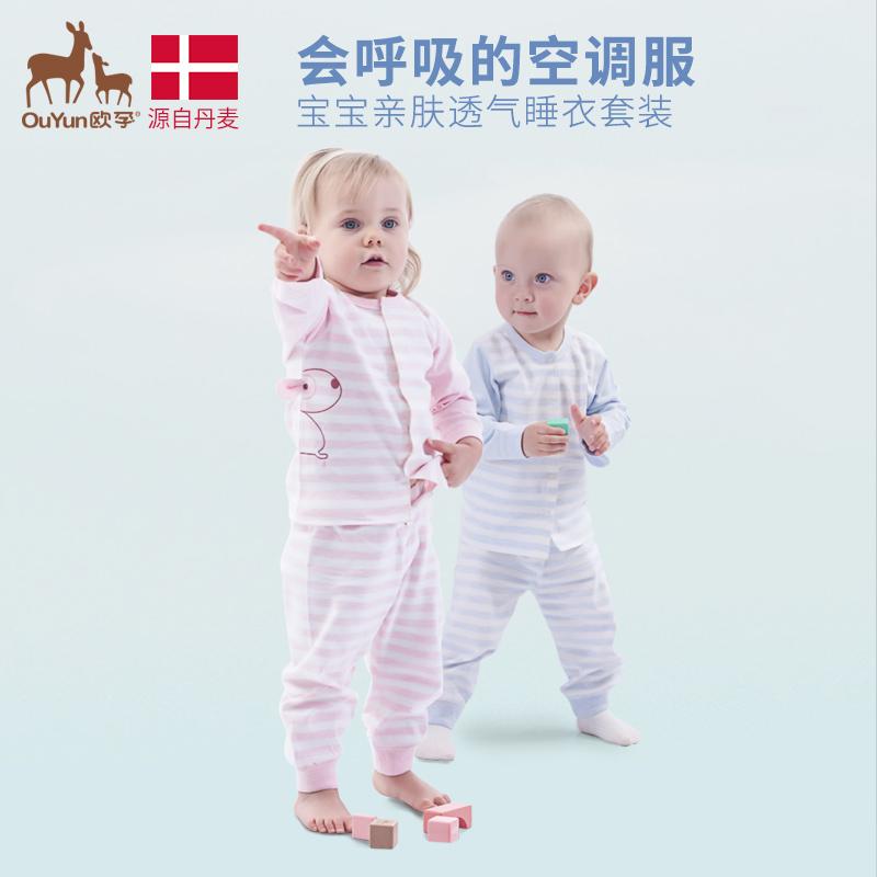 欧孕宝宝内衣男0-1岁婴儿衣服潮款2-3岁儿童两件套装四季睡衣 四季皆宜 亲肤透气