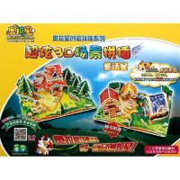 奥拉星超炫3D场景拼插童话星 广州百田信息科技有限公司