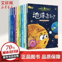 小牛顿问号探寻(共10册) 长江出版社