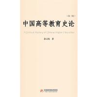 中国高等教育史论(第三版)(涂又光)