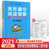 2020版 pass绿卡图书 完形填空阅读理解 高二提升版 周秘计划十年升级 含阅读理解7选5与语法填空全文翻译