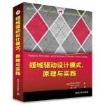 【新书店正版】领域驱动设计模式、原理与实践,[美]Scott Millett,Nick Tune 蒲成,清华大学出版社