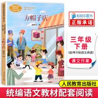 方帽子店 人民教育出版社课文作家作品系列三年级下册阅读