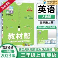 教材帮三年级上册英语人教PEP版 2021秋新版