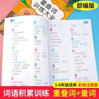 重叠词语训练大全 量词训练大全 带拼音一二年级专项训练书