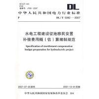 水电工程建设征地移民安置补偿费用概(估)算编制规范