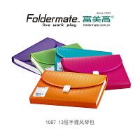 新华书店 富美高10876紫色A4PP 13格手提风琴包彩色条码系列