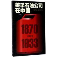 美孚石油公司在中��:1870-1933 �囚峋� 著